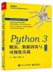 Python3 爬蟲、數據清洗與可視化實戰, 2/e-cover