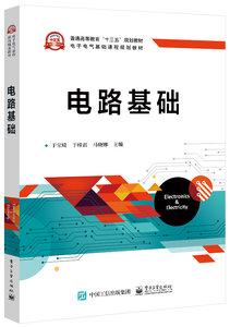 電路基礎-cover