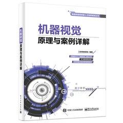 機器視覺原理與案例詳解-cover