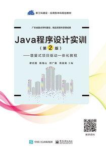 Java程序設計實訓(第2版)——增量式項目驅動一體化教程-cover