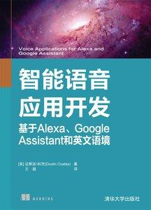 智能語音應用開發 : 基於 Alexa、Google Assistant 和英文語境 (Voice Applications for Alexa and Google Assistant)-cover