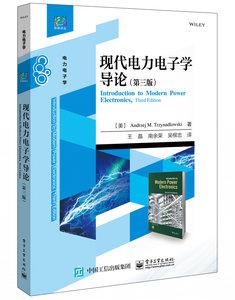 現代電力電子學導論(第三版)-cover