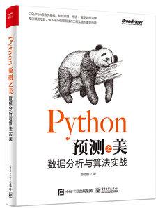 Python 預測之美:數據分析與算法實戰-cover