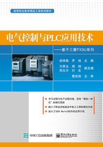 電氣控制與PLC應用技術——基於三菱FX3U系列-cover