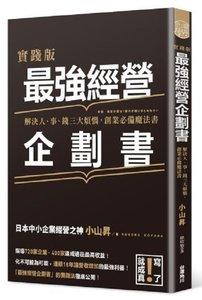 實踐版 最強經營企劃書 解決人、事、錢三大煩惱,創業必備魔法書-cover