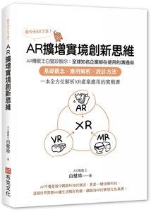 你今天AR了沒?AR擴增實境創新思維:AR傳教士白璧珍教你;全球知名企業都在使用的溝通術,基礎觀念╳應用解析╳設計方法,一本全方位解析XR產業應用的實戰書-cover