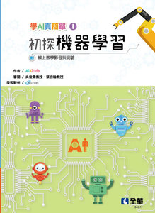 學 AI 真簡單 (I) : 初探機器學習