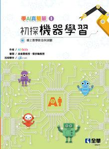 學 AI 真簡單 (I) : 初探機器學習-cover
