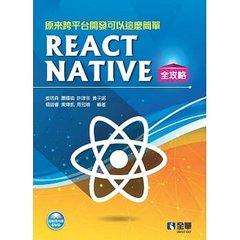 原來跨平台開發可以這麼簡單:React Native 全攻略 (附範例光碟)-cover