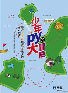 少年 Py 的大冒險 - 成為 Python 數據分析達人的第一門課 (附範例光碟)-cover