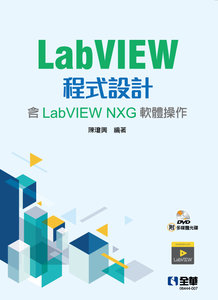 LabVIEW 程式設計 (含LabVIEW NXG軟體操作)(附多媒體光碟)-cover
