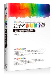 麗子の彩虹數字學:數字解碼與理論基礎-cover