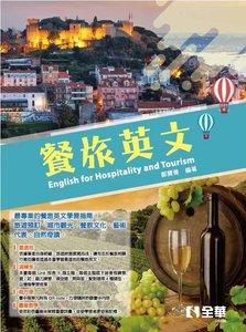 餐旅英文-cover