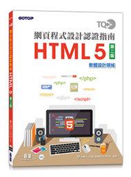 TQC+ 網頁程式設計認證指南 HTML5 (第二版)-cover
