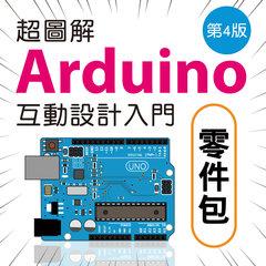 超圖解 Arduino 互動設計入門 第4版(趙英傑)/學習套件(不含動手做18-4)-cover