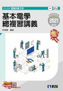 升科大四技-基本電學總複習講義 (2021最新版)(附解答本) -cover