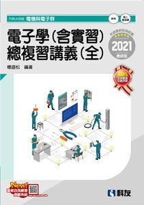 升科大四技-電子學(含實習)總複習講義(全) (2021最新版)(附解答本)-cover