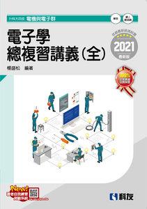 升科大四技-電子學總複習講義(全) (2021最新版)(附解答本) -cover