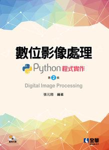 數位影像處理 : Python 程式實作, 2/e-cover
