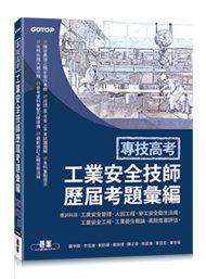 專技高考 -- 工業安全技師歷屆考題彙編-cover