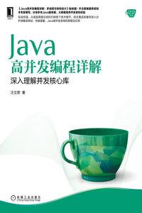 Java 高並發編程詳解:深入理解並發核心庫-cover