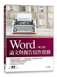 Word 論文與報告寫作實務, 3/e-cover