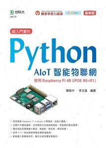 超入門實作 Python AIoT 智能物聯網 - 使用 Raspberry Pi 4B (iPOE R0+R1)-cover