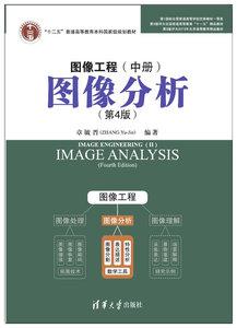 圖像工程在(中冊):圖像分析, 4/e-cover