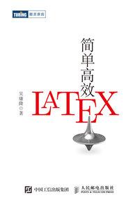 簡單高效 LaTeX-cover