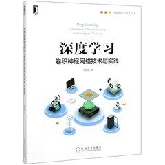 深度學習:卷積神經網絡技術與實踐 -cover
