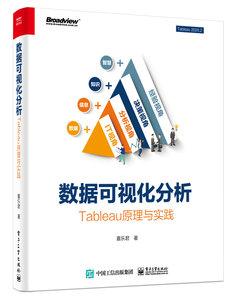 數據可視化分析:Tableau 原理與實踐 (全彩)-cover