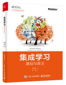 集成學習:基礎與算法-cover