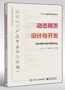 動態網頁設計與開發——JavaScript+jQuery-cover