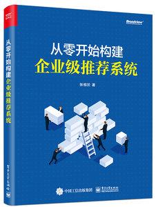 從零開始構建企業級推薦系統-cover