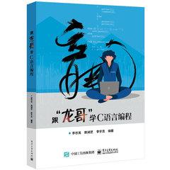 """跟""""龍哥""""學C語言編程-cover"""