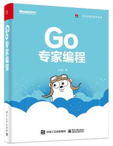 Go 專家編程-cover