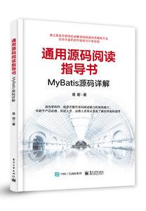 通用源碼閱讀指導書 — MyBatis 源碼詳解