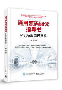 通用源碼閱讀指導書 — MyBatis 源碼詳解-cover