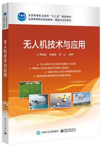 無人機技術與應用-cover