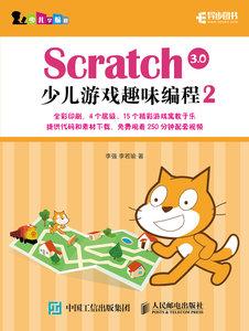 Scratch 3.0少兒游戲趣味編程2-cover