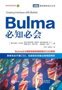 Bulma必知必會-cover