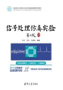 信號處理模擬實驗(第2版)-cover