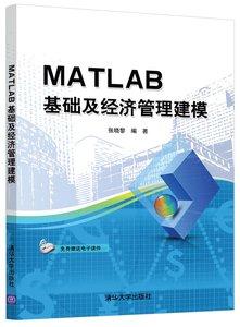 MATLAB基礎及經濟管理建模-cover