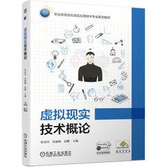 虛擬現實技術概論-cover