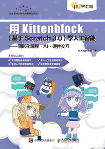 用Kittenblock(基於Scratch 3.0)學人工智能 圖形化編程 AI 硬件交互-cover