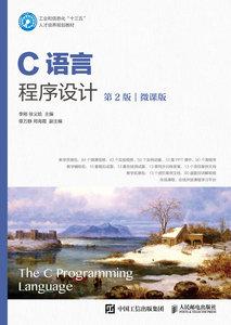 C語言程序設計(第2版)(微課版)-cover