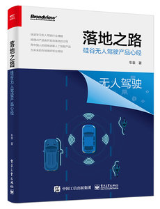 落地之路:硅谷無人駕駛產品心經-cover