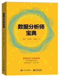 數據分析師寶典-cover