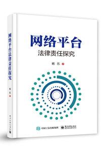 網絡平臺法律責任探究-cover