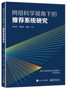 網絡科學視角下的推薦系統研究-cover